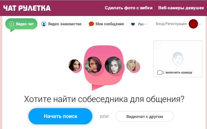 Рунетки Чат Ком - эротические видео чаты с девушками рунета